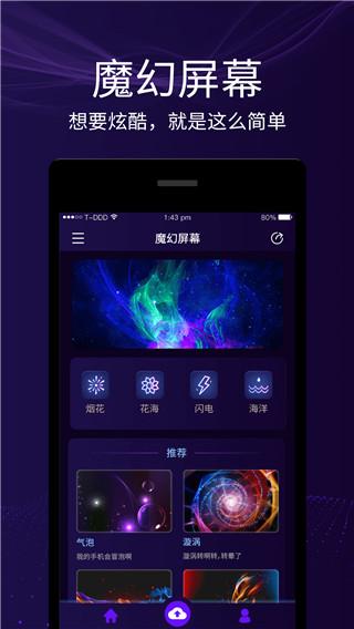 魔幻屏幕app手机版截图0