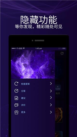 魔幻屏幕app手机版v1.5截图2