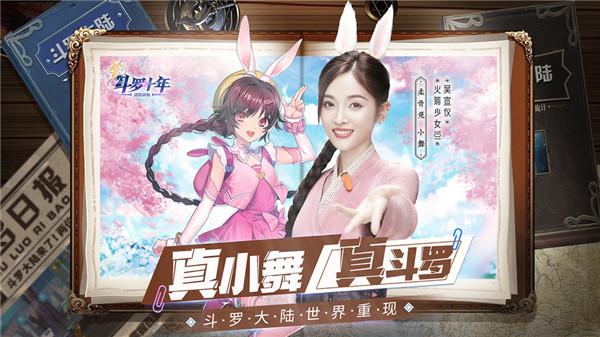 斗罗十年龙王传说手游九游版v1.1.1截图1