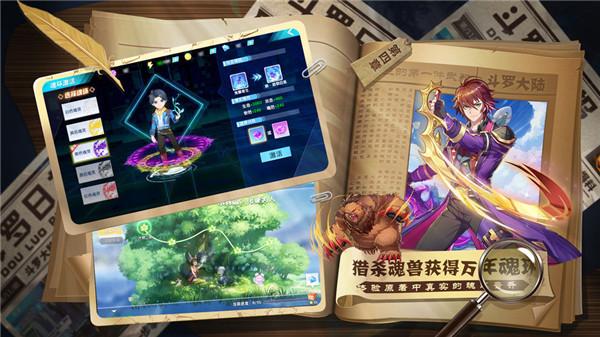 斗罗十年龙王传说手游九游版v1.1.1截图2