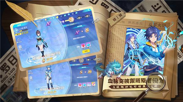 斗罗十年龙王传说手游九游版v1.1.1截图3