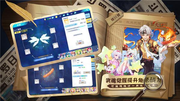 斗罗十年龙王传说手游九游版v1.1.1截图4