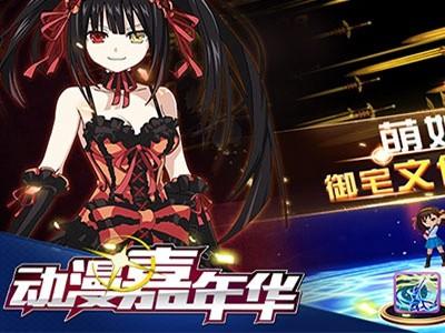 动漫嘉年华安卓版1.0截图1