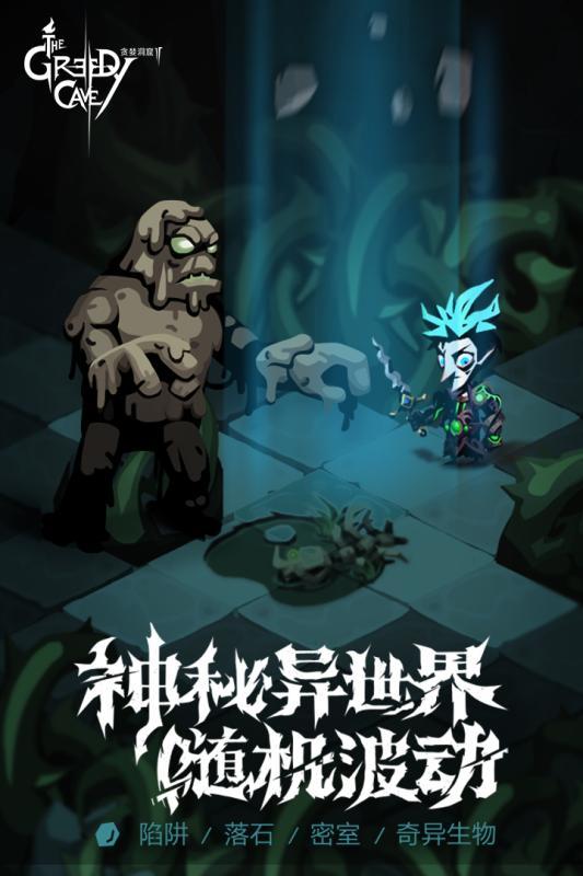 贪婪洞窟2游戏官方免费版v1.8.5截图0