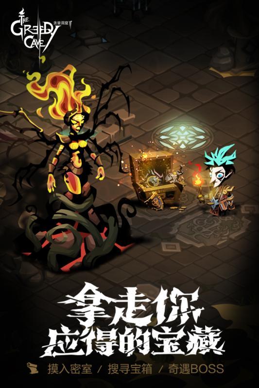 贪婪洞窟2游戏官方免费版v1.8.5截图2