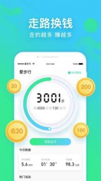 爱步行app手机安卓版截图0