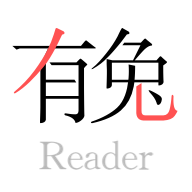 有兔阅读官方客户端v1.7.3