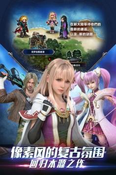 最终幻想勇气启示录手游国服版截图1