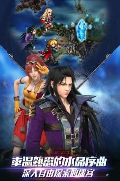 最终幻想勇气启示录手游国服版截图3