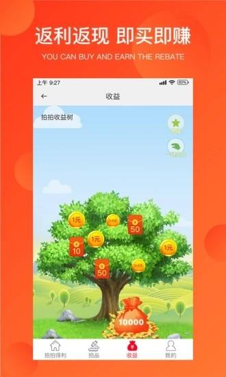 拍拍得利app最新版v1.0.0截图2