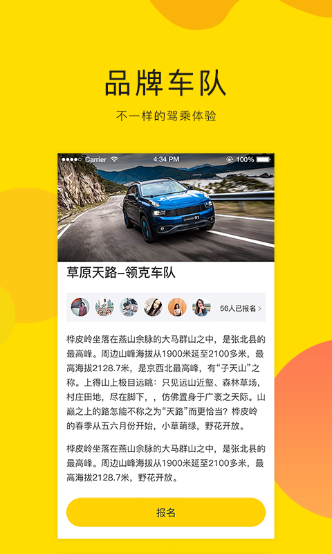 开车去浪app手机版v1.0.0截图2