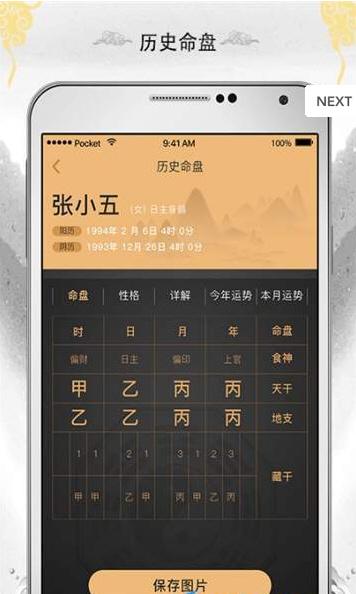 开运八字app安卓版v1.0截图0