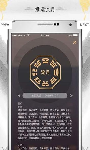 开运八字app安卓版v1.0截图1