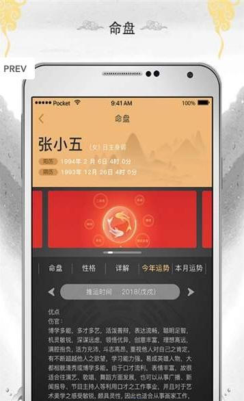 开运八字app安卓版v1.0截图2