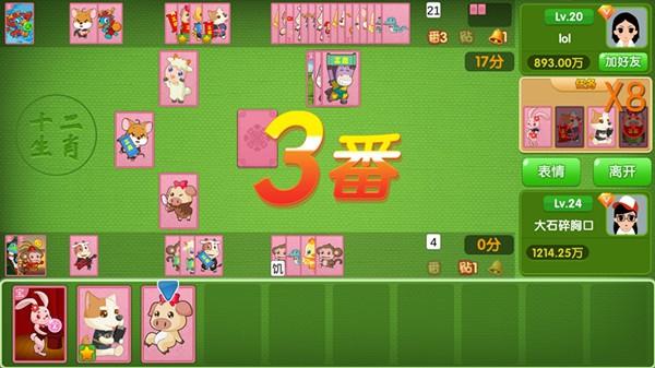十二生肖卡牌对战游戏安卓版1.0截图3