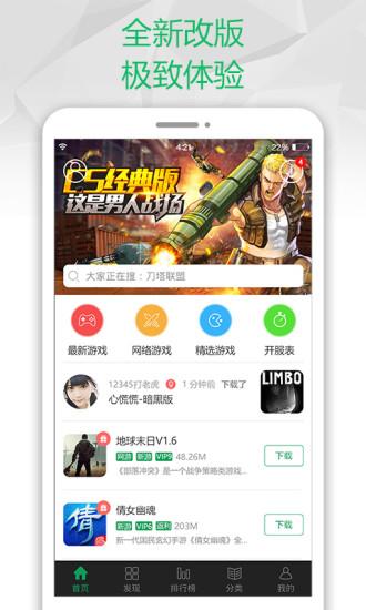 7723游戏盒app破解版v3.9.1截图2