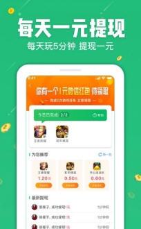 七彩试玩赚钱app