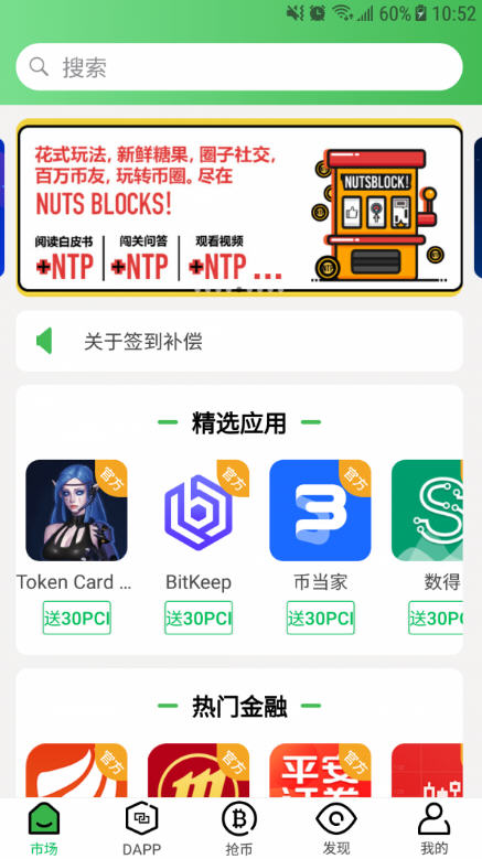 Kava区块链app