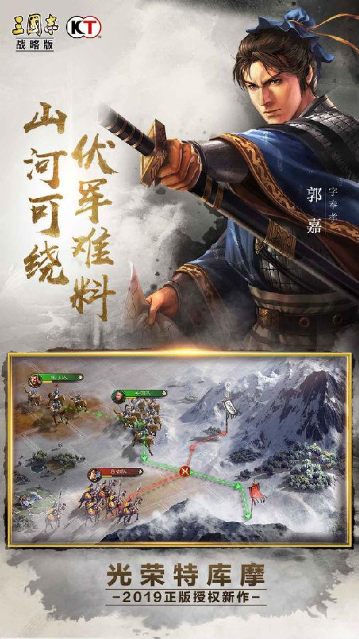 三国志战略版游戏官方版