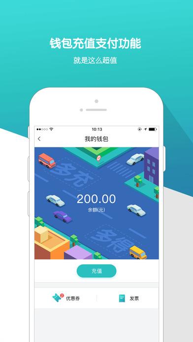 零派乐享app官方版
