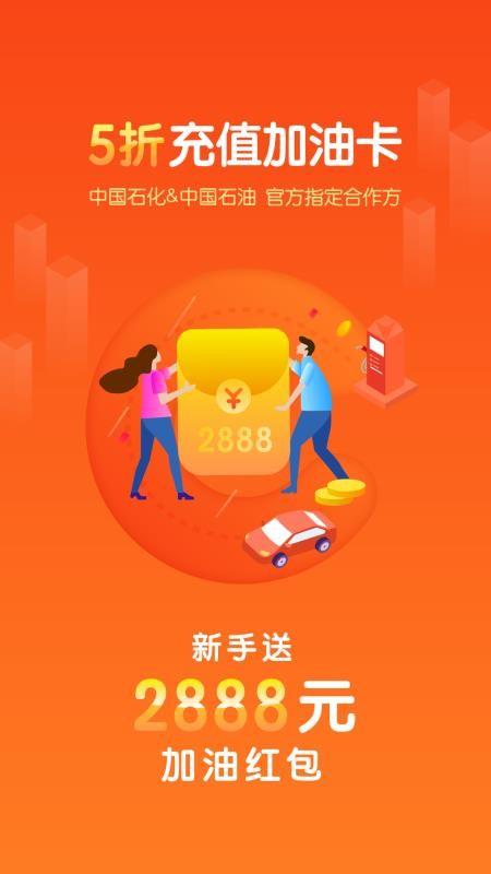 车亨加油app官方版
