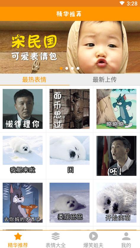微信GIF表情app去广告破解版