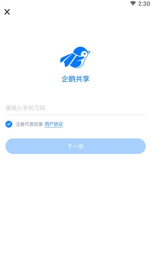 企鹅共享app(设备管理)手机版
