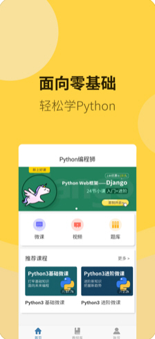 Python编程狮-零基础快速入门Pythonapp最新版