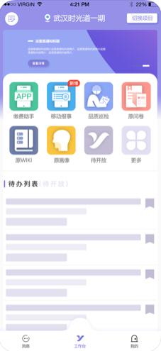 东原・家app(物业管理服务)首页版