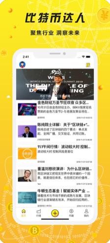 比特币达人app(新闻资讯)收藏版