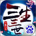 新三生三世十里桃花安卓版0.10