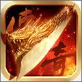 梵天烈焰安卓版1.0.5