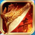 龙腾盛焰安卓版1.0.5