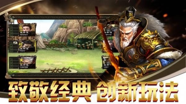 七雄战戈官方版1.0.0截图0