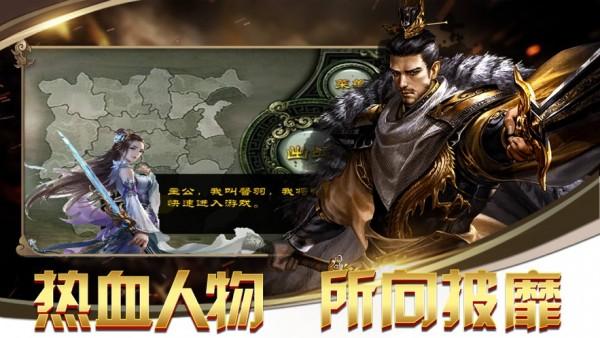 七雄战戈官方版1.0.0截图1