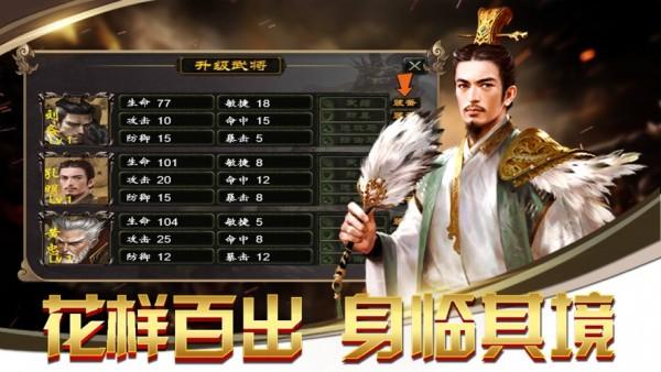 七雄战戈官方版1.0.0截图2