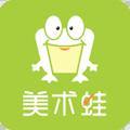 美术蛙app全新手机客户端收藏版v1.0.1