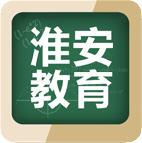 淮安教育app手机最新版v2.75