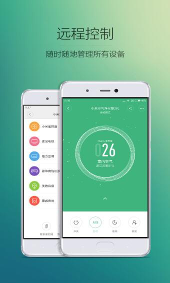 米家app电视版1.3.16截图0
