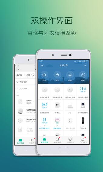 米家app电视版1.3.16截图3