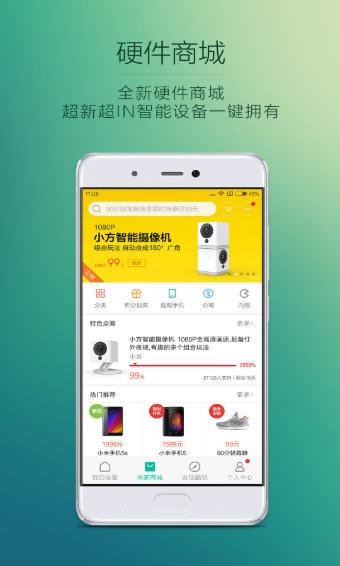 米家app电视版1.3.16截图2