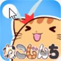 猫咪阵地app1.0