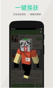 乐豆宝盒app安卓版截图0
