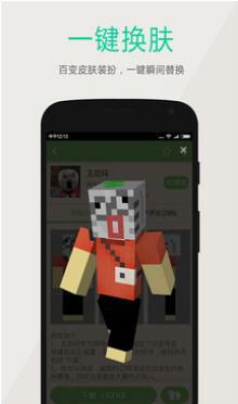 乐豆宝盒app安卓版截图2