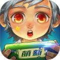 萌新三国安卓版1.1