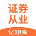 证券从业资格亿题库app清晰版v2.1.0