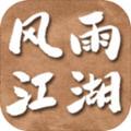 风雨江湖安卓版1.0