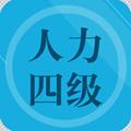 人力资源四级习题app2019快速登陆入口v1.0