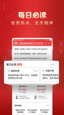 股道传奇财经直播appv1.0截图0