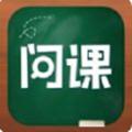 问课资讯app快速问课学生版v1.0.0